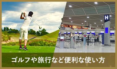 ゴルフや旅行など便利な使い方
