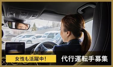 女性も活躍中!代行運転手募集